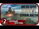 Metal Gear Survive Open Beta Прохождение на русском - ПЕРВЫЙ ВЗГЛЯД FullHDPC
