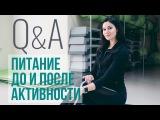 Q&A. Питание при тренировках. До и после
