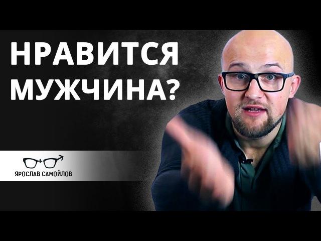 Что делать если нравится мужчина Как познакомиться с мужчиной | Ярослав Самойлов 18