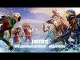 Fortnite - Праздничный переворот