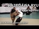 Hasegawa-ryu Yawara-jutsu - 41st Kobudo Demonstration 2018