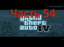 Grand Theft Auto IV Часть 54 I Need Your Closets Your Boots and Your Motorcycle сюжет Прохождение