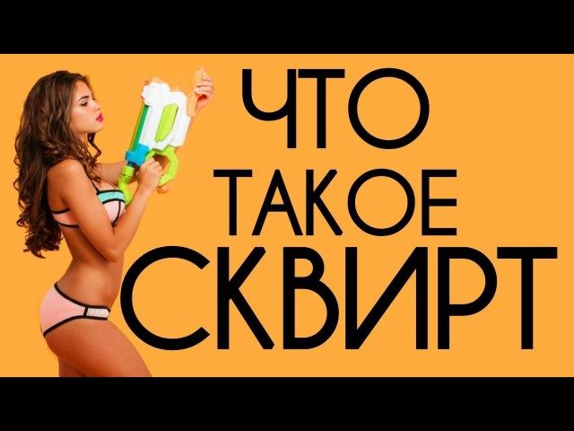 Сквирт Как довести до струйного оргазма Не порно но видео