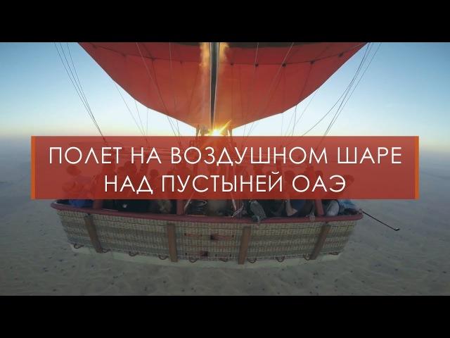 Полет на воздушном шаре над пустыней ОАЭ |Экскурсии в ОАЭ с Шан Турс
