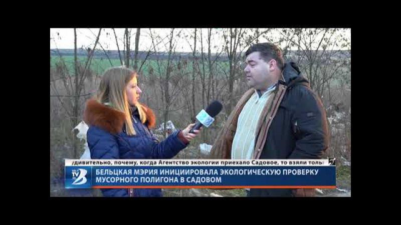 Бельцкая мэрия инициировала экологическую проверку мусорного полигона в Садовом