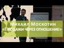 Выступление Михаила Москотина на Российской неделе продаж 2017. «Продажи через отношение»