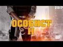 шикарный боевик ОСОБИСТ 2 2017 русский фильм