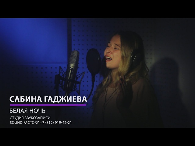 Сабина Гаджиева - БЕЛАЯ НОЧЬ.
