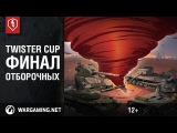 Blitz Twister Cup. Кто поедет на чемпионат мира?