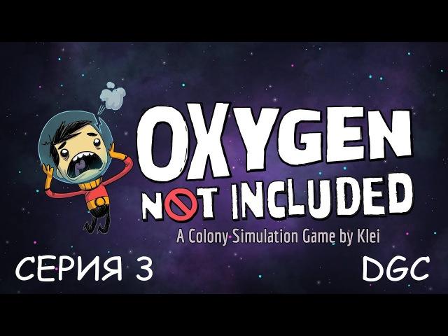 Oxygen Not Included КАК ЭТО ВСЕ РАБОТАЕТ ? 3