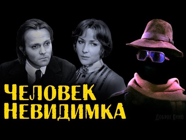 ЧЕЛОВЕК-НЕВИДИМКА (фантастика, драма) СССР-1984 год (Доброе Кино)