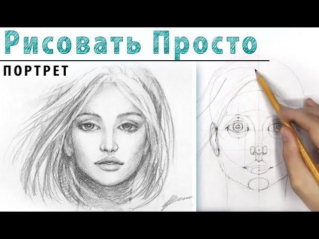 Как нарисовать ПОРТРЕТ в АНФАС. Рисование для начинающих, простой карандаш. Построение лица в фас.