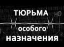 ᴴᴰ Тюрьма особого назначения 7,8,9,10,11,12 серия Боевик, Отличный фильм