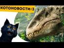 Котоновости 3 Про динозавров СИБИРОТИТАН Скоро на Марс Салем создаёт динозав...
