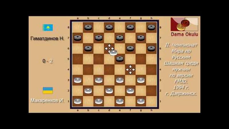 Макаренков И. - Гиматдинов Н. II. Чемпионат Мира по Русским шашкам. 1994 г.
