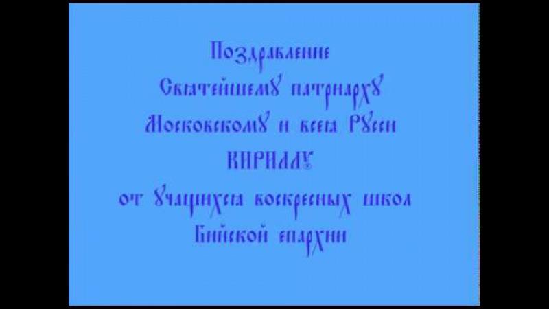Поздравление Патриарху от воскресных школ Бийской епархии