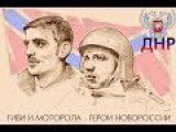 ГИВИ-Моторолла ПАМЯТИ ГЕРОЕВ ДОНБАССА 2017