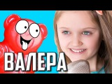 ВАУ !!! Ксения Левчик поддержала желейного медведя Валеру cover Афродита ВАЛЕРА