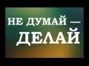 Вадим Зеланд — Прекращаем думать