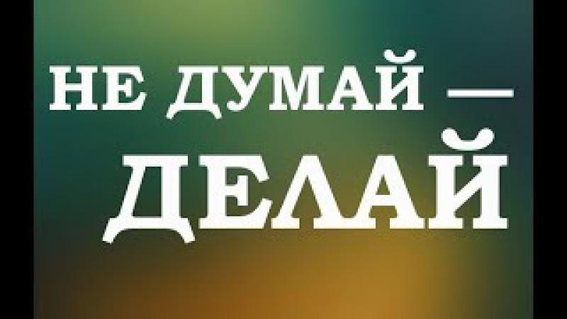 Вадим Зеланд Прекращаем думать