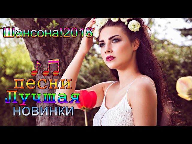 2018 Шансон для любимых 💕 Самые Популярные ПЕСНИ ГОДА и Красивое видео! 2018 💕 Наслаждайтесь