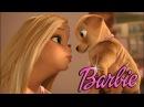Барби и щенки в поисках сокровищ знакомство с Таффи