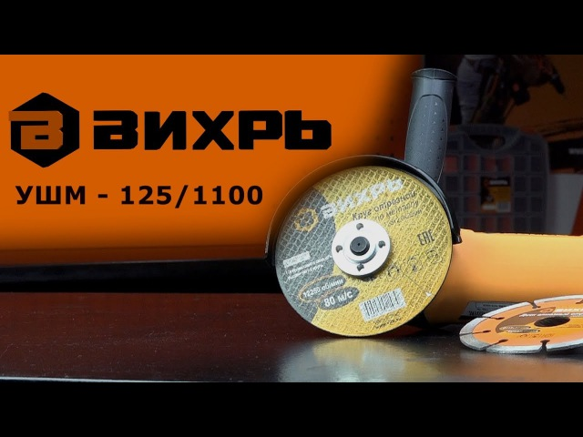 Обзор ВИХРЬ УШМ-1251100 (болгарка)