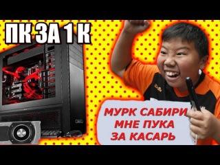 Сборка ПК за 1К для подписчика - Собираю комп подписчику - БОМЖ ПК №30