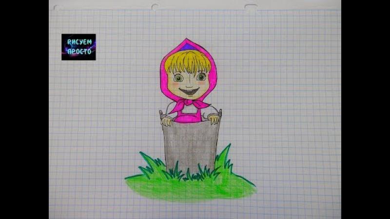 Рисую МАШУ из м ф Маша и медведь 234 Draw MASHA from Masha and the bear