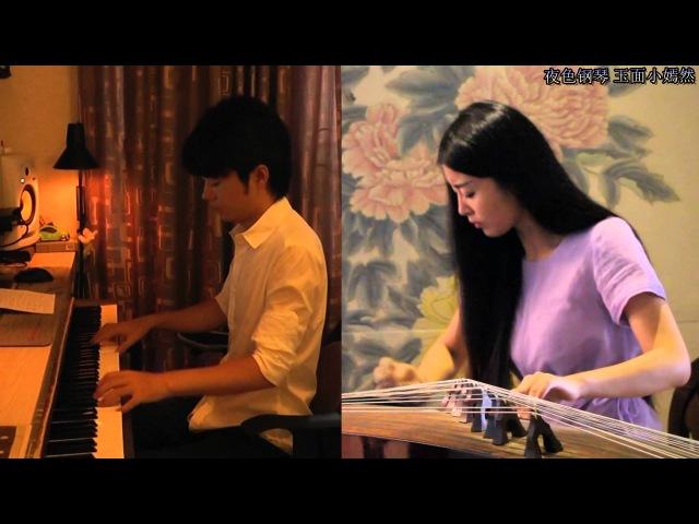 假如爱有天意 隔空合奏 夜色钢琴