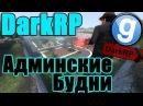 Админские будни Garry's Mod DarkRP 8
