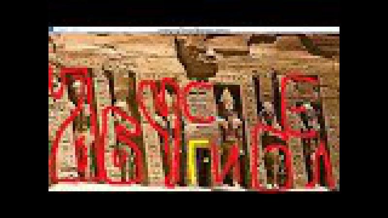 АБУ -СИМБЕЛ В ДОЛИНЕ НИЛА -РУССКАЯ ПОСТРОЙКА-РУСЬ ЯРА