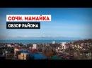 Обзор ЖК квартир цен и инфраструктуры района Мамайка Квартира в Сочи Новостро