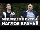 Разоблачаем вранье правительства Путина-Медвевева