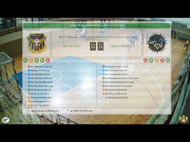 ИУЭФ КГУ - Дарк Хорс-2 7:2 IV Чемпионат Костромской области по мини-футболу (14.01.18)