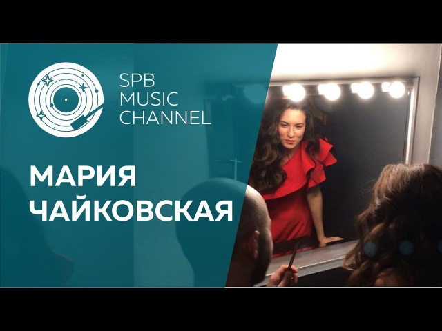 SPB MUSIC CHANNEL: Мария Чайковская