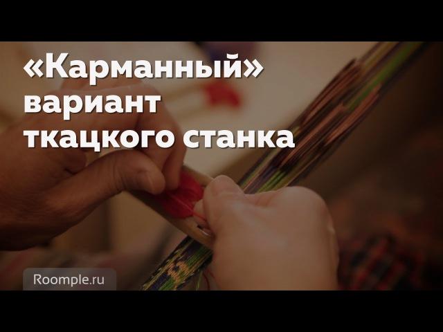 ГОРОД МАСТЕРОВ Ткачество на дощечках