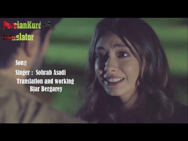 Sohrab Asadi Dele Bi Taghat Kurdish Subtitle HD سهراب اسدی دل بی طاقت
