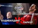 БОДИБИЛДИНГ VS ПАРКУР - VORTEX SPORT BATTLE 9