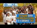 🔴 Лучший врач репродуктолог в клинике ЭКО в Москве