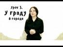 Сербский для начинающих Урок 3 В городе