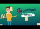 EPN Cashback - кэшбэк-сервис