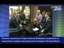 Е.Куйвашев откликнулся на инициативу создания тренировочной площадки для стрел