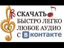Быстро скачать музыку ВКонтакте с контакта vk бесплатно MusicSig вк. Легко и просто!