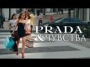 Лучшая комедия лета Prada и чувства
