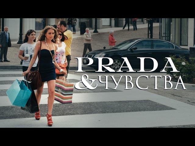 Лучшая комедия лета! Prada и чувства.