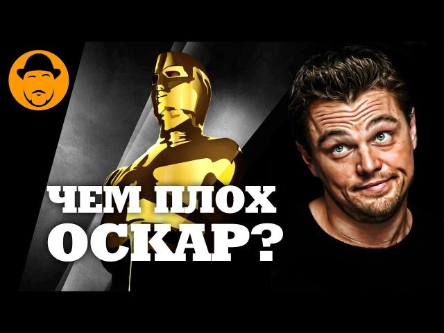 10 Несправедливостей Оскара [ТОПот Сокола] - видео с YouTube-канала SokoL[off] TV