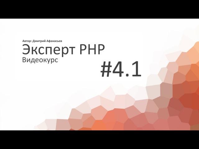 4.1 Эксперт PHP: Работа с пользователями - видео с YouTube-канала Dmitry Afanasyev