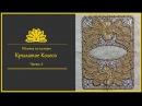 МК Обложка на паспорт Крылатое колесо Часть 3 (румынское кружево с фетром)