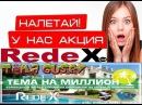 REDEX(Редекс) !!Супер АКЦИЯ От нашей команды Заработок в интернете с минимальными